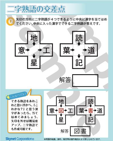 漢字パズル - パズル サンプル ... : 漢字 熟語 一覧 : 漢字